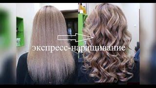 Экспресс-наращивание волос(Наращивание всего 10 прядей значительно добавит объем вашим волосам. Возможно наращивание от 10 до 50 прядей..., 2016-12-06T09:56:47.000Z)