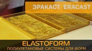 Как сделать форму из жидкого полиуретана для бетона,гипса,цемента(, 2014-10-13T14:40:39.000Z)