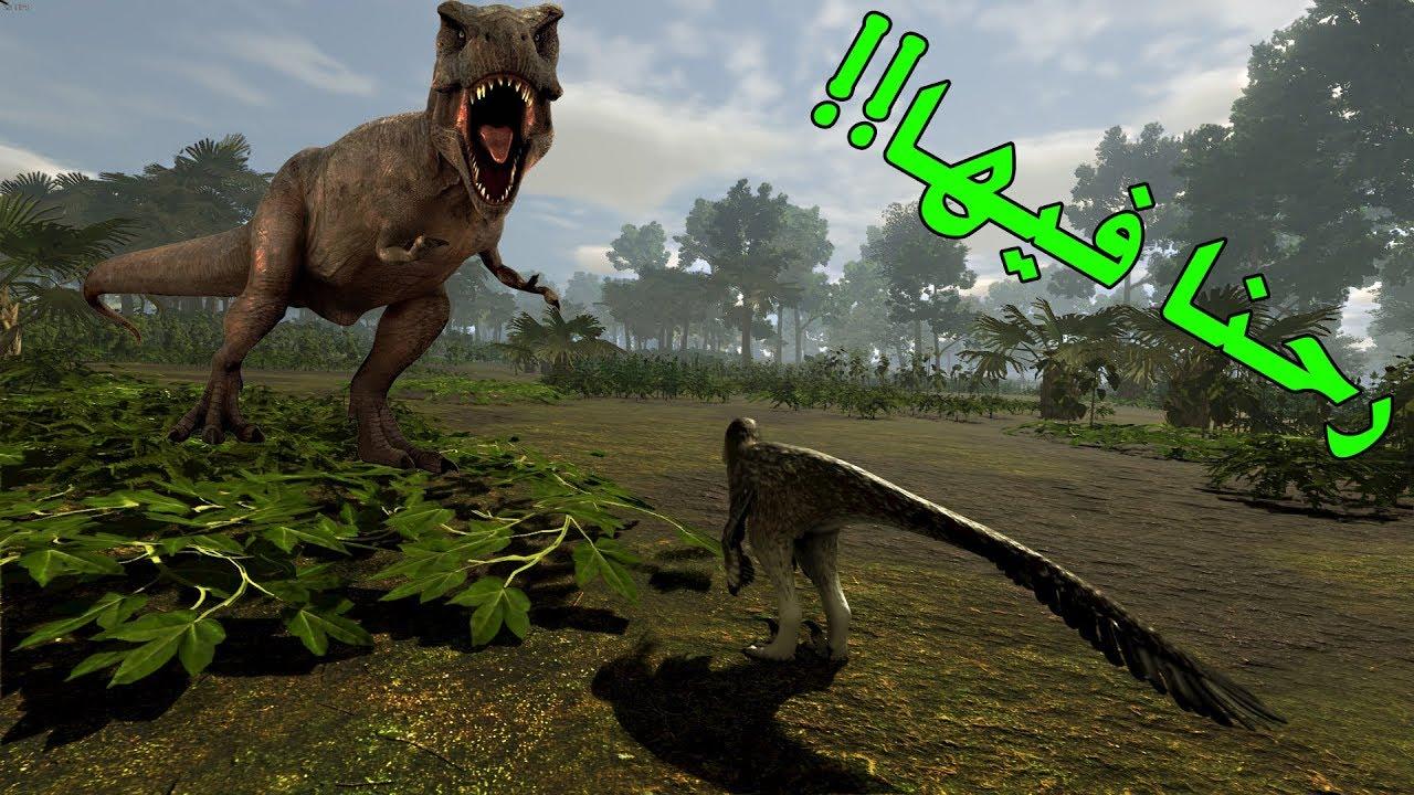 حياة الديناصورات حط رجلككككك Saurian Youtube