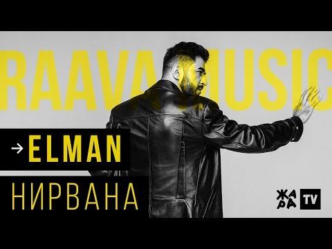 Смотреть клип Elman - Нирвана