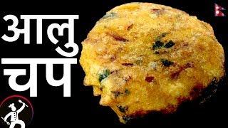 आलु चप   Aloo Chop recipe   Simple and Easy Alu chop   Street Food   YFW 🍴 105
