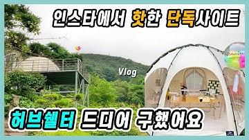 캠핑 브이로그 | 감성캠핑, 텐트추천! 허브쉘터를 소개합니다. 우중캠핑 | 캠핑용품 | 캠핑장 | 브이로그 [디나인캠핑]