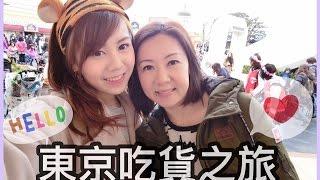 東京吃貨之旅🌸 新宿御苑 東京迪士尼樂園丨Debbiesin thumbnail
