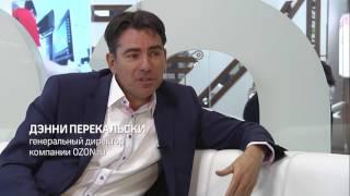 ПМЭФ: интервью с  гендиректором компании Ozon.ru Дэнни Перекальским