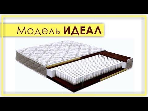 МАТРАСЫ «ИДЕАЛ». Обзор матраса модель Идеал от Пинскдрев в Москве