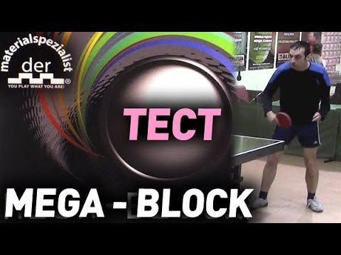 short test DER MATERIALSPEZIALIST Mega-Block Anti 1.5 mm антиспин
