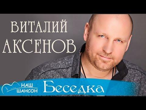 Виталий Аксёнов - Беседка (Альбом 2014)