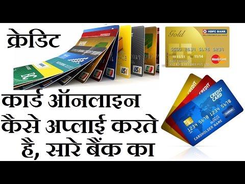 HOW TO APPLY CREDIT CARD ALL BANK क्रेडिट कार्ड ऑनलाइन कैसे अप्लाई करते है  सारे बैंक का