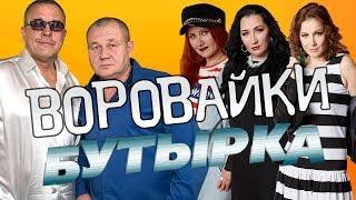 Download ВОРОВАЙКИ против БУТЫРКИ Mp3 and Videos