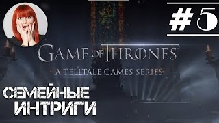 Игра Престолов, Game of Thrones прохождение с Тоникой [Часть #5]