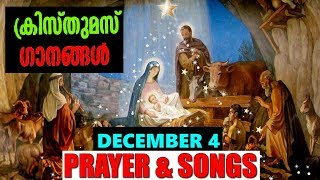 DECEMBER 4 Christmas songs and and prayers # Malayalam christmas songs and prayers  DECEMBER 4