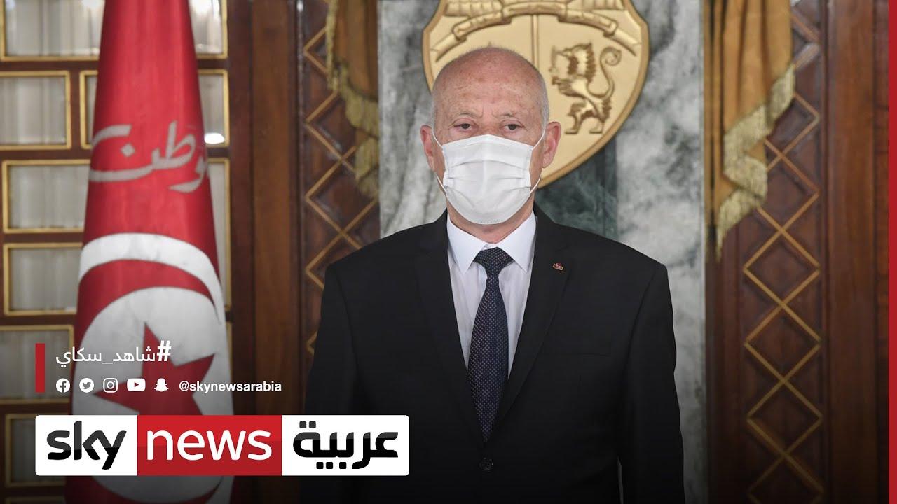 تونس.. قيس سعيد يؤكد حرصه على حماية الحقوق والحريات  - نشر قبل 4 ساعة