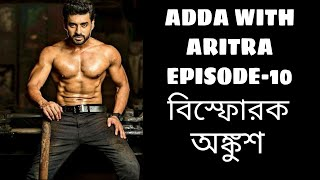 ADDA WITH ARITRA|EPISODE-10|ANKUSH HAZRA|PART-1