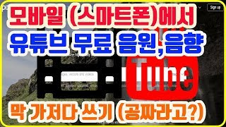모바일(스마트폰)에서 유튜브 무료 음원, 음향 다운받기 영상입니다.