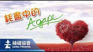 禧福協會 -耗盡中的Agape