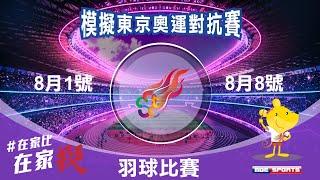 模擬東京奧運對抗賽 8月2號 羽球賽事 上半場