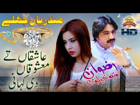 Mundriyan Challey | Rizwan Wattakhelvi | Latest Saraiki Punjabi Song 2019 | Wattakhel Prduction