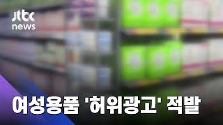 식약처, 여성용품 '허위광고' 사례 16…