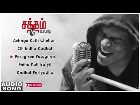 Satham Podathey | Satham Podathey full songs Jukebox | Prithviraj | Padmapriya | Yuvan best songs