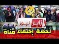 لحظة اغلاق قناة دزاير نيوز 25 جوان 2019