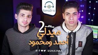 Esmanaa - اسمعنا - ميدلي احمد ومحمود في حب النبي ٢