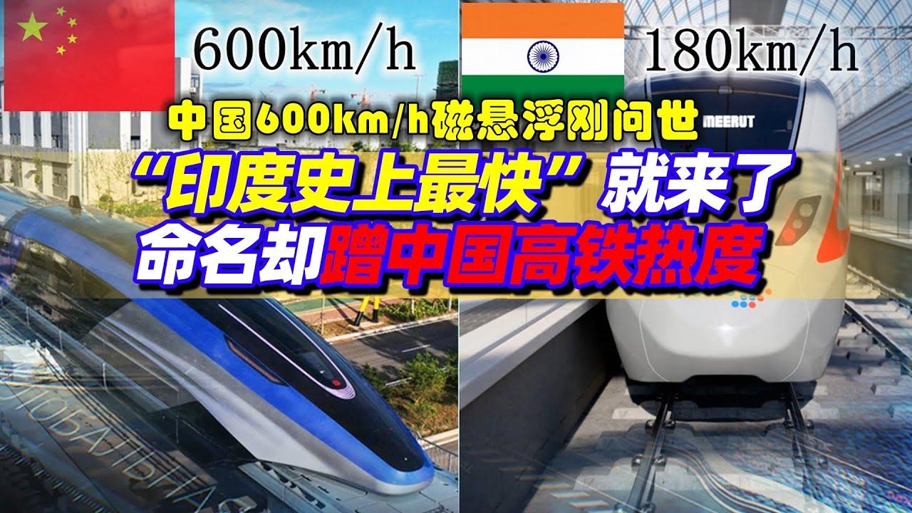"""""""印度史上最快火車""""來了,為蹭高鐵熱度,印度人還專門為它發明了一個詞,國外網友嘲笑:中國動車比它快多了【強國軍事】"""