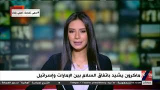 غرفة الأخبار | جولة الـ 7 صباحا الإخبارية(كاملة)