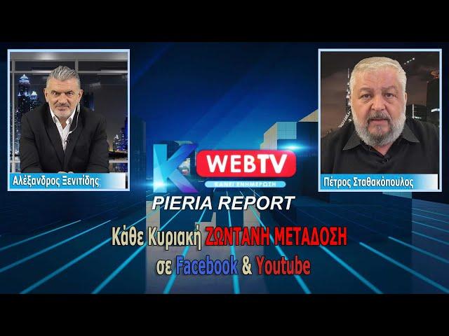 Kapa WebTV - ΖΩΝΤΑΝΗ ΜΕΤΑΔΟΣΗ - Pieria Report (#6)