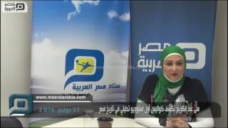 مصر العربية | منى عبد الكريم تكشف كواليس أول استوديو تحليلي في تاريخ مصر