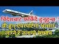 कुन कुन सामानमा भन्सार लाग्दैन त?Nepal customs|Nepal airport tax|Tax rule in Nepal|Nepal government
