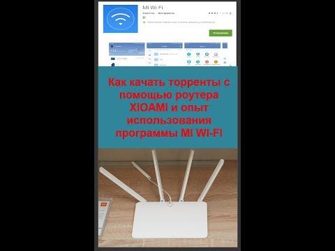 как пользоваться программой wi fi
