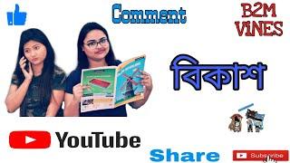 #শাহু_বোৱাৰী #funny #assamese_funny_videos B2M ViNES   বিকাশ   New Assamese Comedy Videos 2020