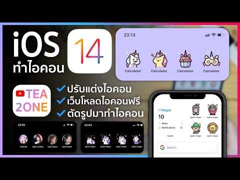 เปลี่ยนไอคอน iPhone 📱 แต่งหน้าจอ ios 14 ใส่ shortcuts ให้ icon ให้คุมโทน ✨