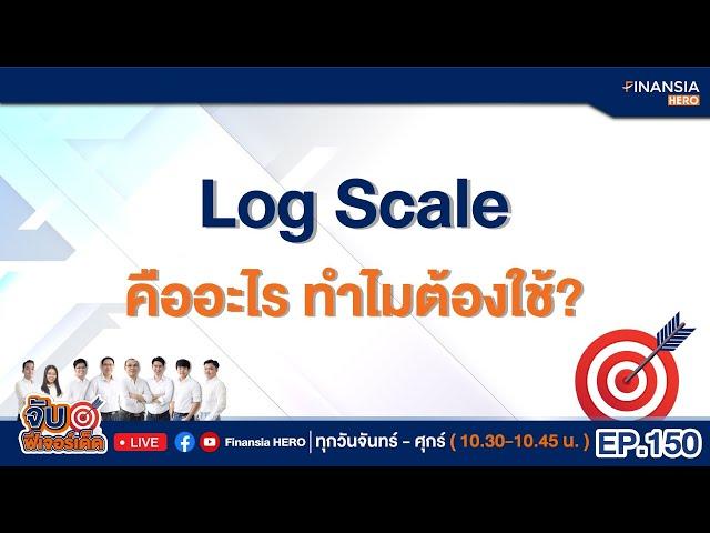 EP.150 Log Scale คืออะไร ทำไมต้องใช้? (8/9/64)