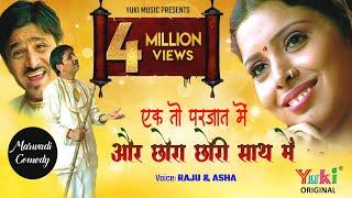 एक तो परजात मे ओर छोरा छोरी साथ मे ( मारवाड़ी- हास्य कॉमेडी & लोकगीत )-गायक -राजु आशा -हिट -राजस्थानी