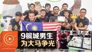 击败欧美 大马9中学生机器人大赛夺冠