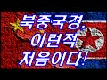 북중국경, 이런적은 처음이다#북한군일냈다