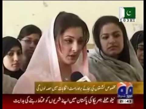 Maryam Nawaz Sharif exposed