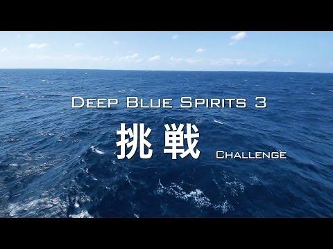 【海上自衛隊公式広報ビデオ】DEEP BLUE SPIRITS '挑戦' ~海上自衛官 5つのスピリッツ~