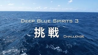 "【JMC】DEEP BLUE SPIRITS ""挑戦"" ~海上自衛官 5つのスピリッツ~"