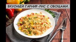Вкусный гарнир - рис с овощами.