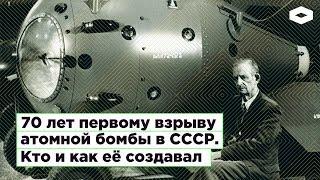 70 лет первому взрыву атомной бомбы в СССР. Кто и как ее создавал