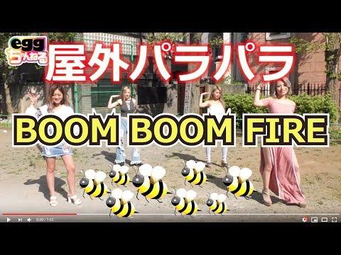 パラパラBOOM BOOM FIRE踊ってみた【eggモデル】ブンブンファイヤー