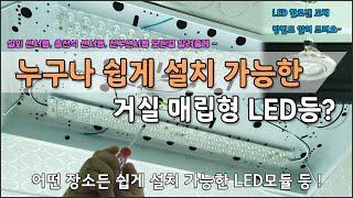 거실 LED모듈등으로 정말 쉬운 8분 교체방법과 할로겐…