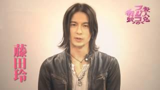 舞台版『殺人鬼フジコの衝動』 出演・藤田玲さんからのメッセージです ○...