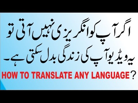 How to Translate English to Urdu and Urdu to English? - YouTube