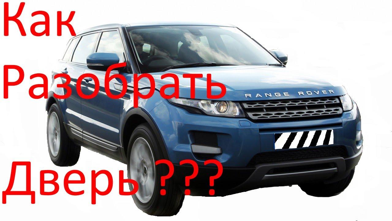 Как разобрать дверь на Range Rover Evoque (Land Rover)