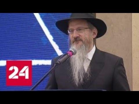 Евреи отмечают День спасения и освобождения - Россия 24