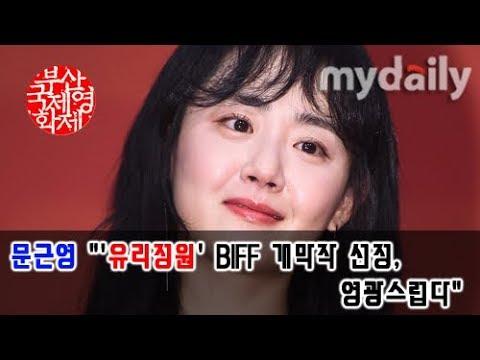 "[22nd BIFF] 문근영(Moon Geun Young) """