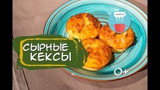 Сырные Кексы | Вкусный пп Рецепт на Завтрак